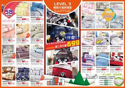 天恩寢具2018冬特賣dm,熊本熊系列床組第二件699,床罩組58折起