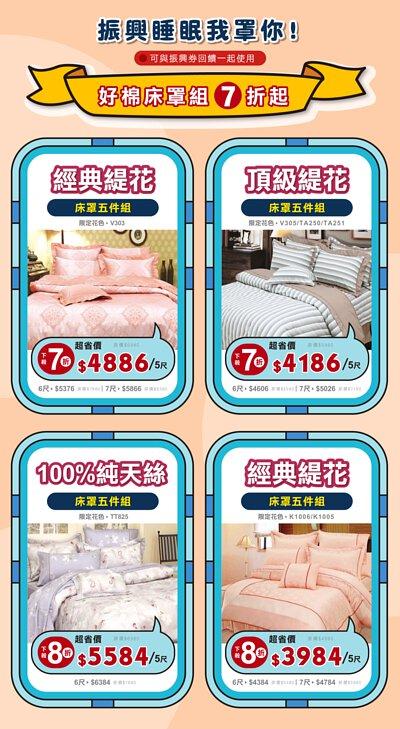 天恩寢具2020夏日周年慶振興睡眠預起。好棉床罩組7折起。