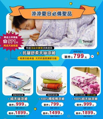 天恩寢具2020夏日周年慶振興睡眠預起。夏日聖品涼被。