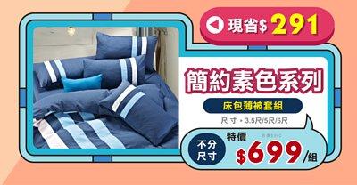 天恩寢具2020夏日周年慶振興睡眠預起。簡約素色床包系列。
