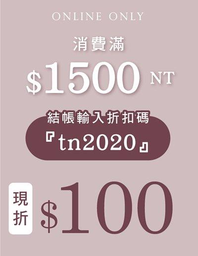 天恩寢具冬特賣,消費1500元現折100元