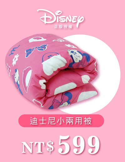 天恩寢具冬特賣,迪士尼小兩用被下殺599元。