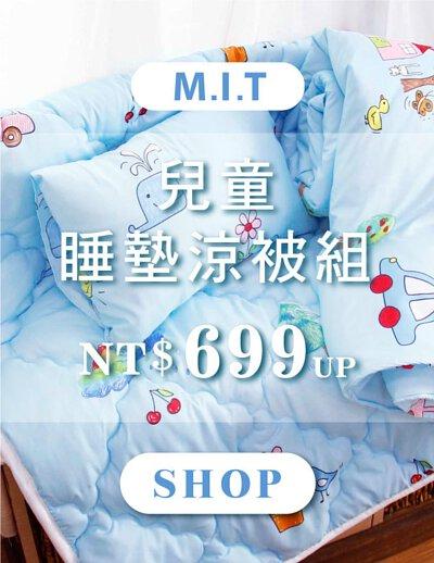 天恩寢具冬特賣,兒童睡墊涼被組699元起。