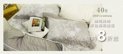 天恩寢具冬特賣,床包兩用被組8折起。