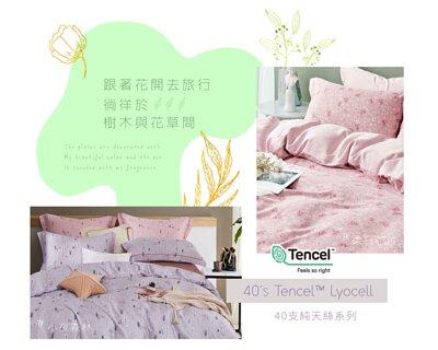 100%萊賽爾纖維,觸感柔順細緻,取自天然木漿纖維,親膚舒適、透氣度排濕性良好,輕鬆擁有舒適睡眠。