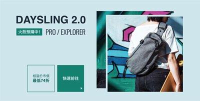 DaySling 2.0 預購