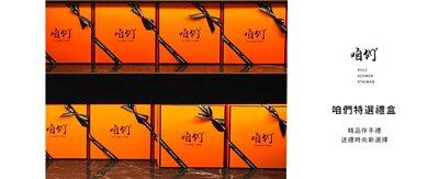 咱們伴手禮橘色特選禮盒