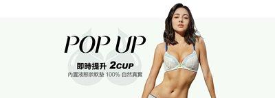 Push Up 胸圍系列 - Pop Up, 即時提升2 cup, 內置液態狀軟墊,模仿人體脂肪質感,100% 真實自然