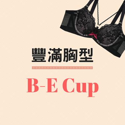 收副乳胸圍-豐滿型-B-E杯