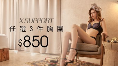 限時優惠, 任選3件X Support胸圍$850