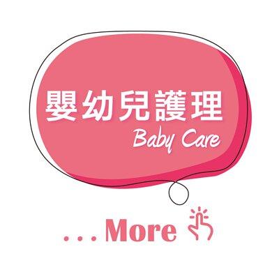 嬰幼兒沐浴護理用品,嬰幼兒沐浴,護理用品,寶寶護理,寶寶沐浴