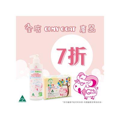 OMG,山羊奶皂,澳洲,羊奶皂,滋潤,7折,30%off,omygoat