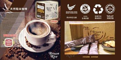 【悅意】馬來西亞 糙米咖啡-慈心有機養生館X綠澄萃