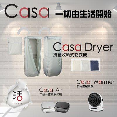 Casa 家電系列