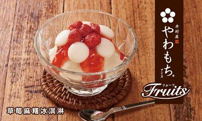 草莓,麻糬,冰淇淋,井村屋,限量,日系,水果