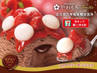 草莓,麻糬,冰淇淋,井村屋,限量,日系,水果,巧克力