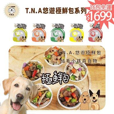 悠遊極鮮包 冷凍鮮食 16包免運特惠1699元