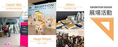 展場設計,活動設計,道具輸出,動線規劃,媒體公關,餐點外燴,活動人力,主持人,模特兒,藝人出席