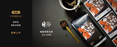 無非咖啡|低咖啡因系列|插畫家聯名款 feat.木木特