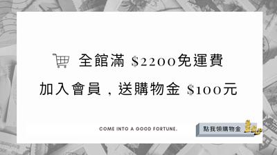 生活空間全館2200元免運,生活空間加入會員送購物金100元