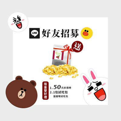 加入LINE好友送50元折價券及蔓越莓試吃包
