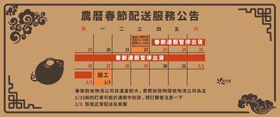 優沛康農曆新年休息公告2/3開工