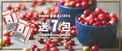2021-4月-清爽舒適-滿1500送蔓越莓試吃包7包