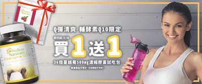 2021-4月-Q彈清爽-Q10買1瓶送1包蔓越莓