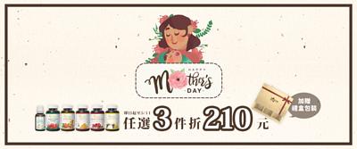 母親節單瓶任選3件折210元-加贈禮盒包裝