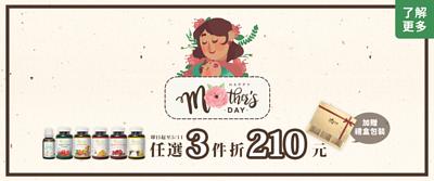 Happy Mothers' Day 任選3件折210元-60顆裝加贈禮盒包裝