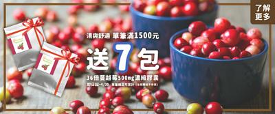 清爽舒適 單筆滿1500元送蔓越莓試吃包7包
