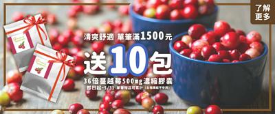 清爽舒適|單筆滿1500元送蔓越莓試吃包10包