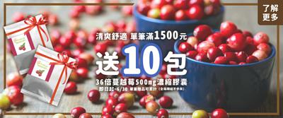 2021-6月-清爽舒適-滿1500送蔓越莓試吃包10包