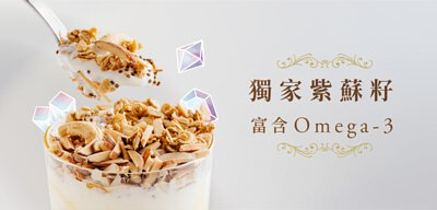 Diamond Grains 泰國 鑽石燕麥穀脆片 Granola 銷售第一 穀麥品牌 低卡高纖 獨家 紫蘇籽 Omega-3