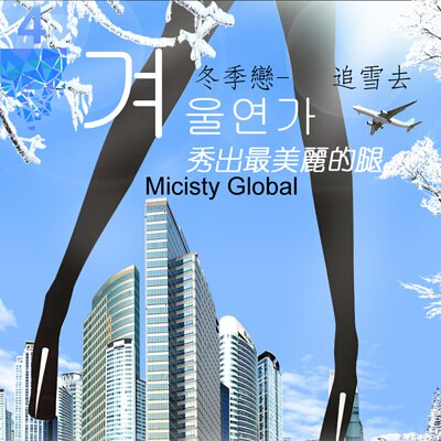 micistyglobal sexy secret tights