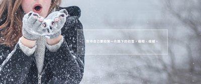 對待自己要如第一片飄下的初雪,極輕、極緩。