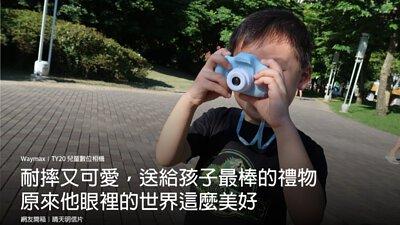 威瑪智能,Waymax,兒童相機,兒童數位相機,TY20