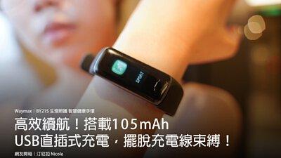 威瑪智能,Waymax,生理照護智慧健康手環,智慧手環,BY21S
