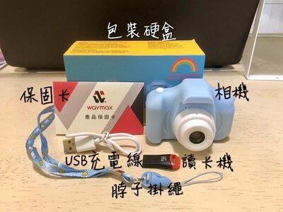 Waymax兒童數位相機所有配件