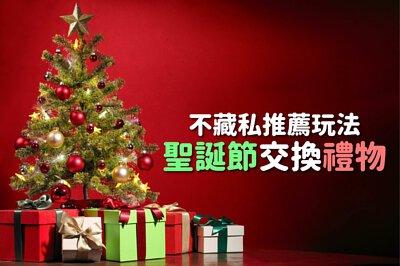 聖誕樹底下放滿聖誕禮物