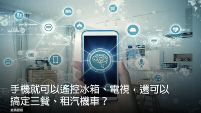 手機可以遙控冰箱、電視,還可以搞定三餐、租汽機車?