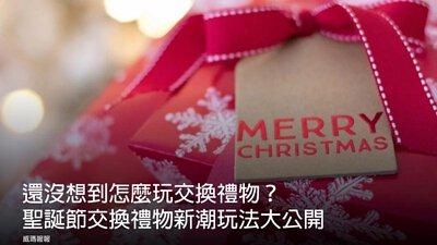 還沒想到怎麼玩交換禮物?聖道節交換禮物新潮玩法大公開!