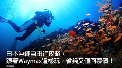 日本沖繩自由行攻略,跟著Waymax這樣玩,省錢又值回票價!