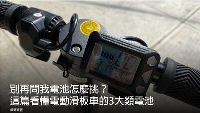 電動滑板車顯示器