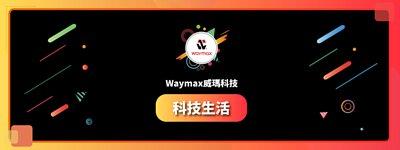 waymax 威瑪 科技生活