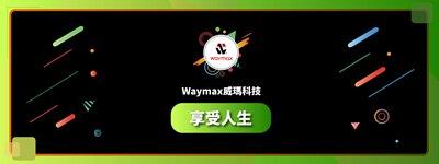 waymax 威瑪 用心品味 享受生活