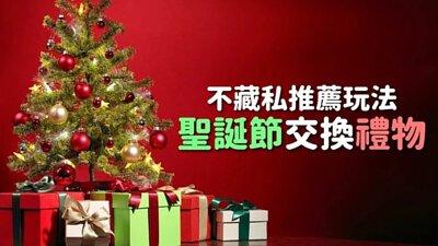 還沒想到怎麼玩交換禮物?聖誕節交換禮物新潮玩法大公開!