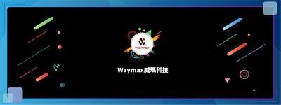 Waymax 威瑪科技 客服聯繫