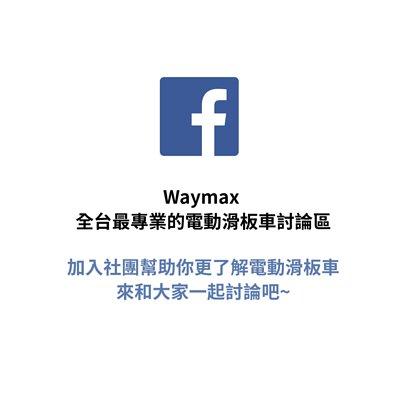 Waymax 全台最專業的電動滑板車討論區
