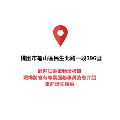 Waymax 威瑪科技 車廠地址